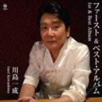 川島一成 / ファースト&ベストアルバム [CD]