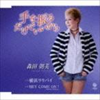 森田朝美/手を振るだけでいいから/横浜ララバイ/HEY COME ON!(CD)