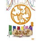 チームしゃちほこの ゆるしゃち 8(DVD)