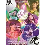 チームしゃちほこ/鯱のぼり at 幕張メッセイベントホール(通常盤)(DVD)