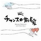 竹内まりや / チャンスの前髪/人生の扉 [CD]