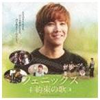 (オリジナル・サウンドトラック) フェニックス〜約束の歌〜ORIGINAL SOUNDTRACK [CD]