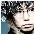 高橋優/パイオニア/旅人(通常盤)(CD)