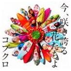 コブクロ / 今、咲き誇る花たちよ [CD]