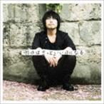 高橋優/明日はきっといい日になる(通常盤)(CD)