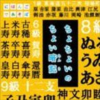 NHK �ˤۤǤ����ܡ���������礤�Τ��礤�ŵ�(CD)