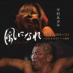 中村あゆみ/「風になれ」完全版20周年ベスト〜鈴木みのるテーマ曲集(通常盤)(CD)