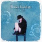笠原弘子 / 笠原弘子 1987-1998 [CD]