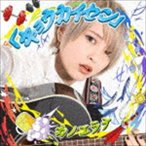 カノエラナ / キョウカイセン(通常盤) [CD]