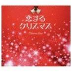 恋するクリスマス(CD)