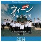 ウィーン少年合唱団/ウィーン少年合唱団 2014 〜尊い人生(CD)