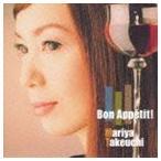 竹内まりや/Bon Appetit!(CD)