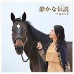 竹内まりや / 静かな伝説(初回限定盤/CD+DVD) [CD]