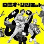 天才バンド/ロミオとジュリエット(CD+DVD)(CD)