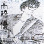 Yahoo!ぐるぐる王国 スタークラブ高橋優 / 虹/シンプル(期間生産限定盤/CD+DVD) [CD]