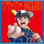 高橋優 / プライド(期間生産限定盤/CD+DVD) [CD]