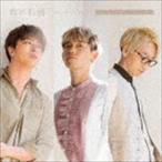 Sonar Pocket / 君の名前(初回限定盤A/CD+DVD) [CD]