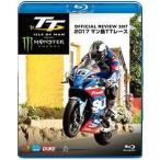 マン島TTレース2017【ブルーレイ】(Blu-ray)