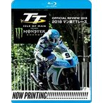 マン島TTレース2018【ブルーレイ】 [Blu-ray]