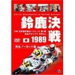 1989 鈴鹿決戦 完全ノーカット版 [DVD]