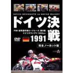 1991 ドイツ決戦 完全ノーカット版 [DVD]
