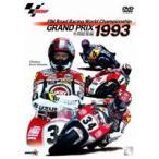 1993 GRAND PRIX 総集編(DVD)
