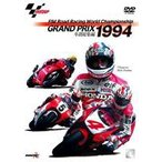 1994 GRAND PRIX 総集編(DVD)