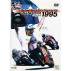 1995 GRAND PRIX 総集編(DVD)