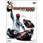1999 GRAND PRIX 総集編(DVD)