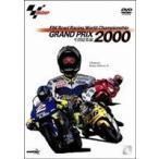 2000 GRAND PRIX 総集編(DVD)