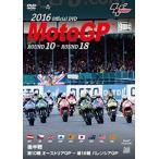 2016MotoGP公式DVD 後半戦セット(DVD)