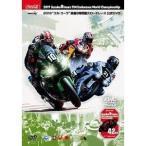 2019 コカ コーラ 鈴鹿8時間耐久ロードレース公式DVD