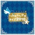 サクラ大戦 巴里花組&紐育星組ライブ2010 〜可憐な花々 煌く星々〜 [CD]