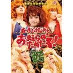 森川智之と檜山修之のおまえらのためだろ!魚若-WAKASAGI-(DVD)