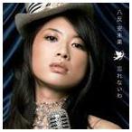 八反安未果/忘れないわ(CD)