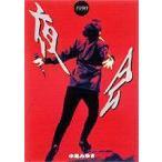 夜会1990  DVD
