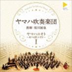 ヤマハ吹奏楽団/ヤマハのオト 〜奏でる匠のオト〜I(CD)
