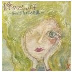 谷山浩子/谷山浩子15の世界 35th Anniversary Edition 静かでいいな(CD)