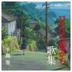 手嶌葵 / コクリコ坂から 歌集 [CD]画像