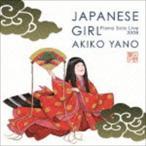 矢野顕子/JAPANESE GIRL Piano Solo Live 2008(CD)