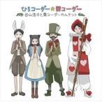 谷山浩子と栗コーダーカルテット/ひろコーダー☆栗コーダー(CD)