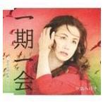 中島みゆき/一期一会(CD)