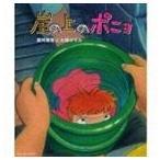 藤岡藤巻と大橋のぞみ / 崖の上のポニョ [CD]