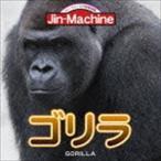 Jin-Machine/ゴリラ(ニシローランドゴリラ盤)(CD)