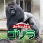 Jin-Machine/ゴリラ(ヒガシローランドゴリラ盤)(CD)