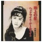 中島みゆき/地上の星(CD)