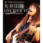 """矢井田瞳LIVE TOUR""""15""""COMPLETE EDITION -the 15th anniversary-(Blu-ray)"""