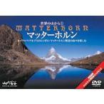 山と溪谷 DVD COLLECTION 世界の山から 1マッターホルン〜ツェルマット周辺〜(DVD)