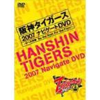 阪神タイガース2007 ナビゲートDVD Vへの序章 Be the Best For the Fans〜(DVD)