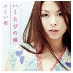 ふくい舞/いくたびの櫻(CD)